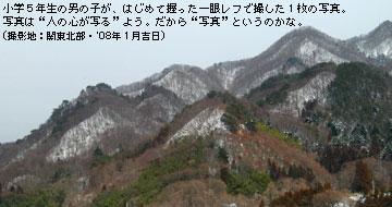 080206yama