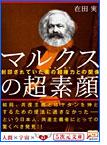 マルクスの超素顔