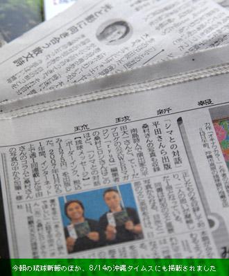 8/15琉球新報