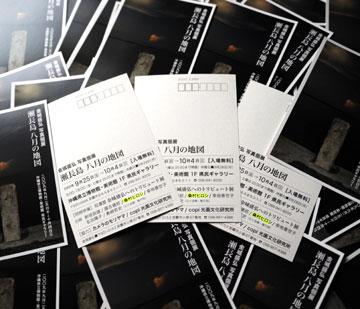 県立博物館・美術館にて写真展開催