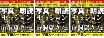 写真+朗読セッションin洞窟カフェ