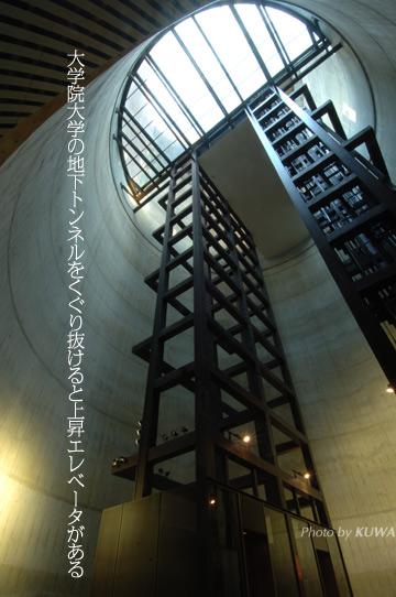 大学院大学の地下トンネルをくぐると上昇エレベーター