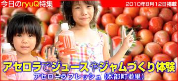 Top_tokusyu100812
