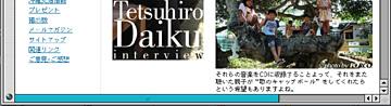 Daiku_int_r3_c1