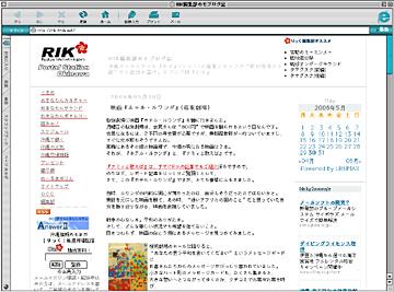 Rik_blog