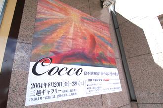 0821cocco.jpg
